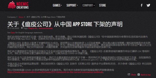 《瘟疫公司》开发商就游戏从国区APP STORE下架发布声明