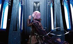 贞德演唱Fate主题曲