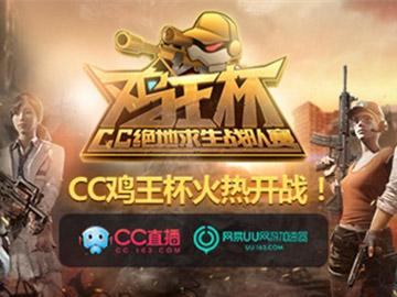 CC直播《鸡王杯》开幕表演赛 人头悬赏令掀起战队腥风血雨