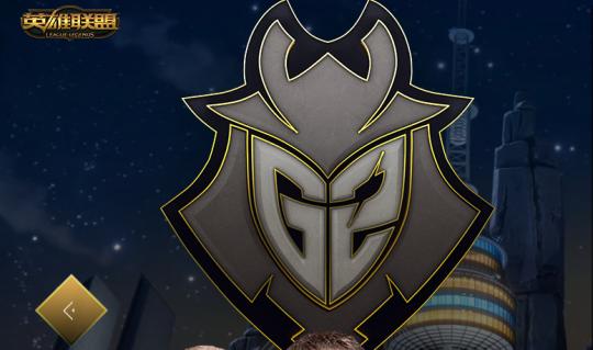 爱游戏:《英雄联盟》G2战队介绍
