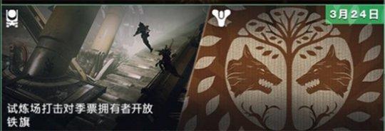 《命运2》试炼场打击开放 铁旗回归