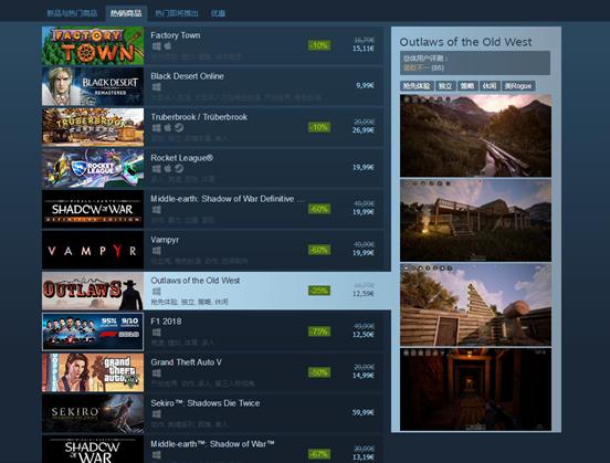 Steam热销商品榜单