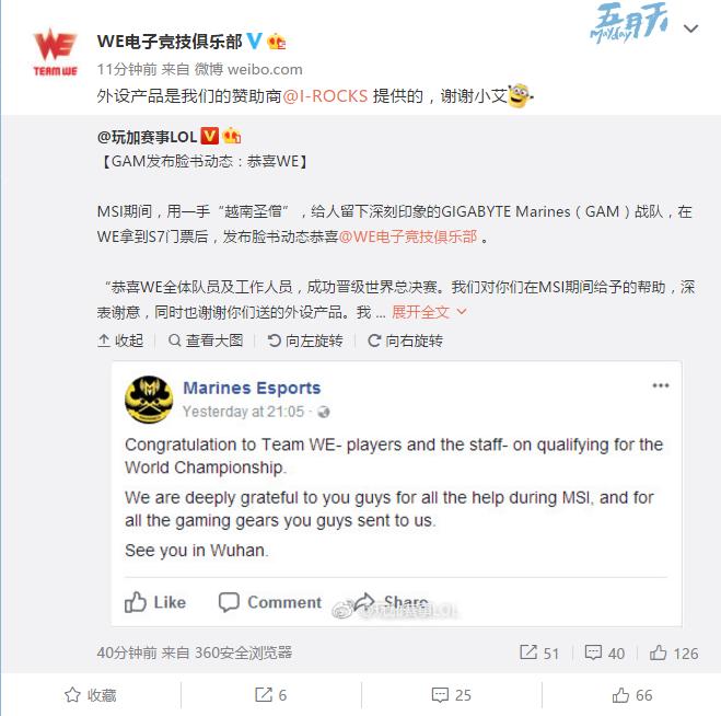 越南GAM脸书:恭喜WE 谢谢你们的外设