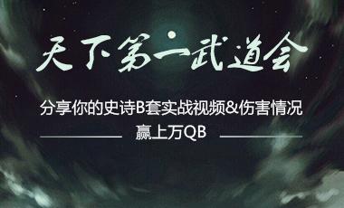达人秀08期:最强爆发 一拳武极!
