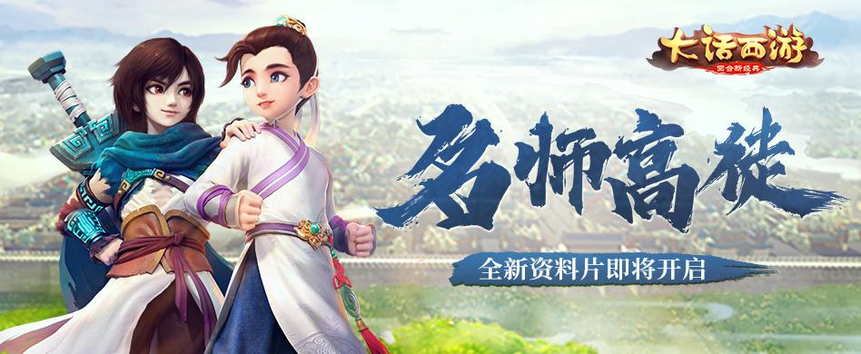 名师高徒《大话西游》手游全新资料片即将于4月上线