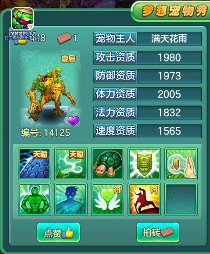 【图2 龟速树精】.jpg