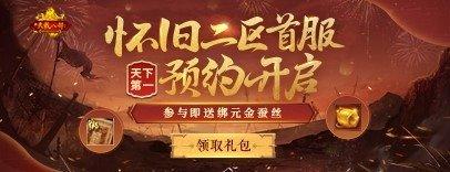 2月20日12:00 怀旧二区首服天下第一 开启公告