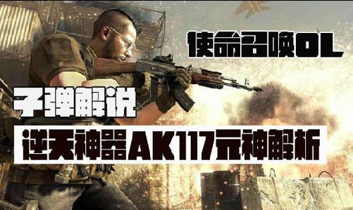 子弹解说CODOL:逆天神器AK117元神解析