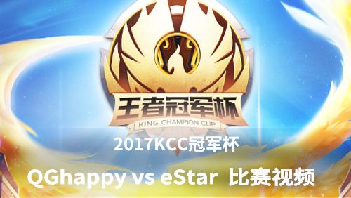 王者荣耀KCC冠军杯 QGhappy vs eStar 比赛视频