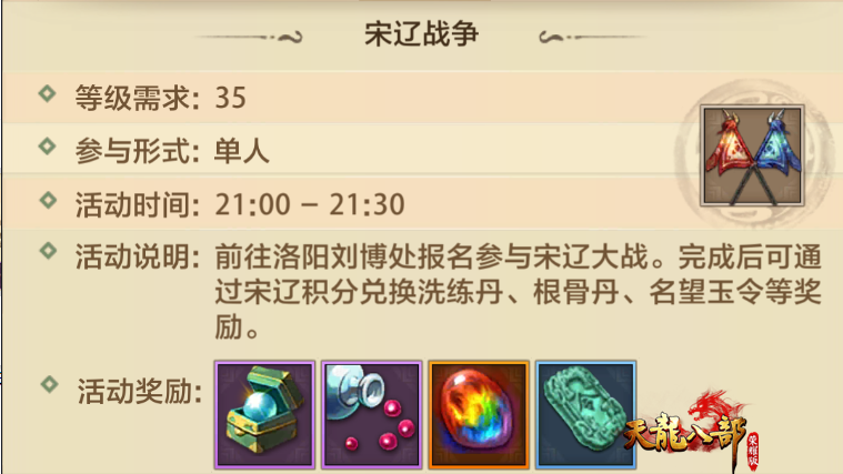 宋辽战争.png