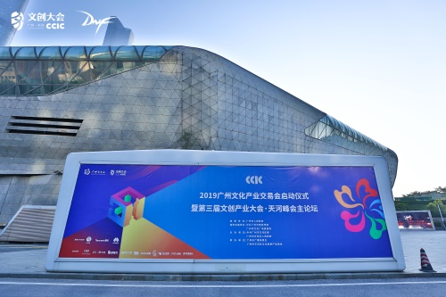 DNF获文创产业创新大奖,广州阿拉德市集探索文创新形式