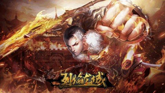热血强强对抗《烈焰龙城》跨服争霸半决赛