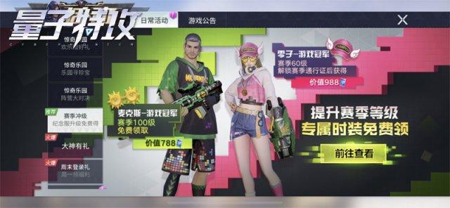 (图4)赛季冲级活行,新颖套装免费拿.jpg