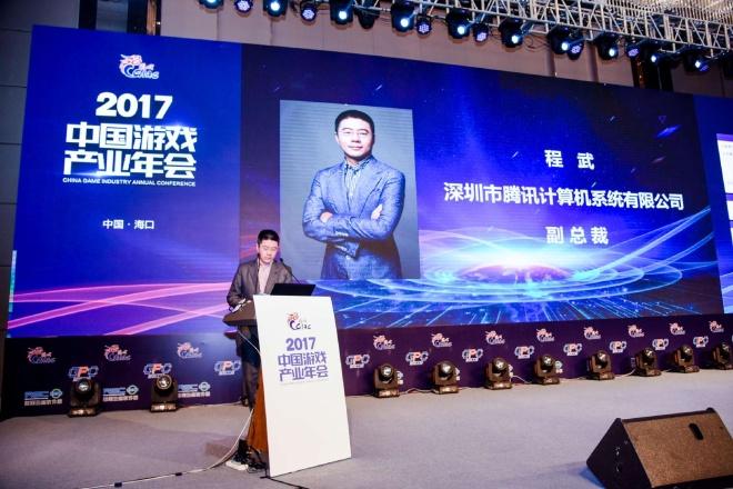 中国游戏产业年会-腾讯集团副总裁程武.jpg