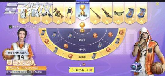 (图4)用功晋级,争夺冠军.jpg