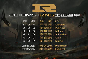 RNG出征Msi被人看衰