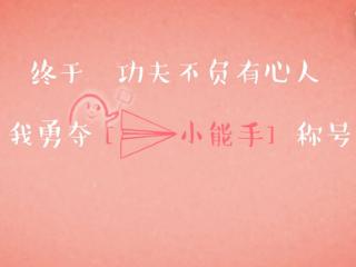 《天谕》玩家视频:苦恋腐女辛酸路第二期