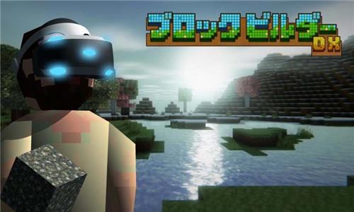 VR版我的世界上线