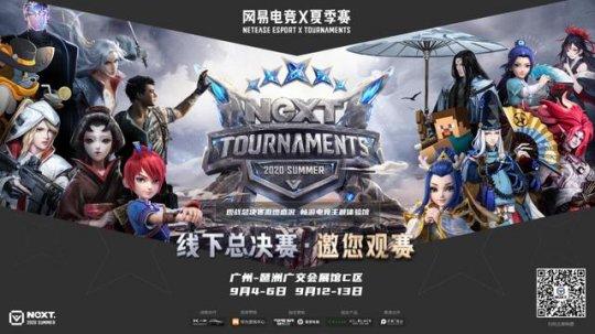 网易电竞NeXT2020夏季赛总决赛电音节9月11日燃炸开启