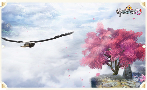 1.《神雕侠侣2》呈现全新武侠世界.jpg