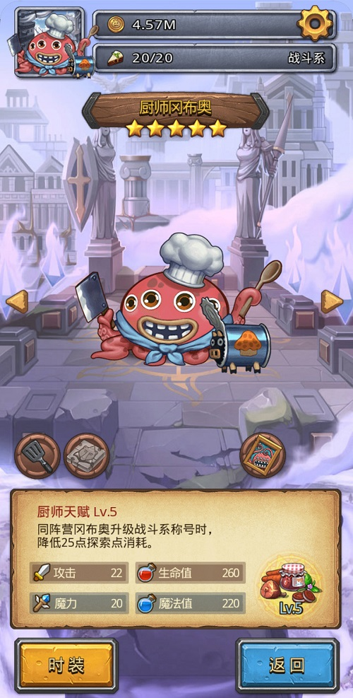 图3:厨师冈布奥联动装束.jpg