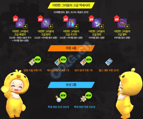 冒险岛2韩服5月末新版本更新:活动篇