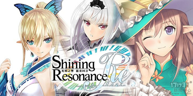 news_Shining-Resonance-Refrain.jpg