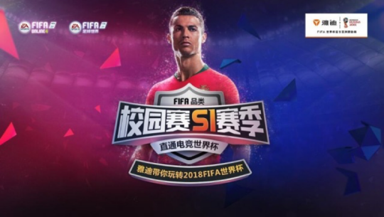 谁才是绿茵王者?FIFA足球世界杯高校争霸赛圆满结束!