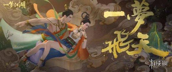 一梦江湖手游时装飞天怎么获得 时装飞天头像框获得技巧
