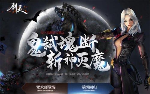 斩神灭魔《剑灵》咒术师觉醒版本 今日正式上线