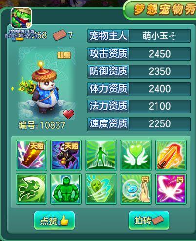 【图5 仙兽熊猫】.jpg