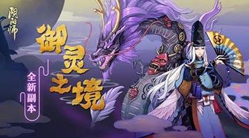 阴阳师全新副本御灵之境情报 3月31日即将开启