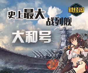 藏经阁: 巨炮战舰的绝唱 史上最大战列舰大和号