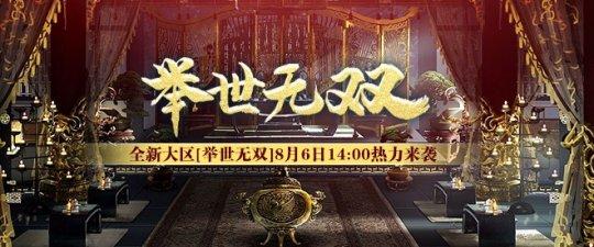 """《秦始皇OL》8月6日新服""""举世无双""""开服 谁才是真正的无双战神?"""