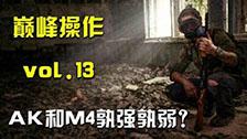 巅峰操作vol.13:长枪M4和AK谁更厉害?