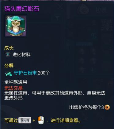 猫头鹰幻影石.png