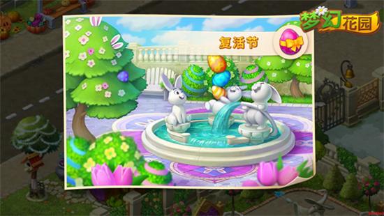 图5:《梦幻花园》复活节皮肤将返场.jpg