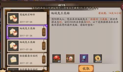阴阳师地域鬼王玩法规则和排名奖励介绍