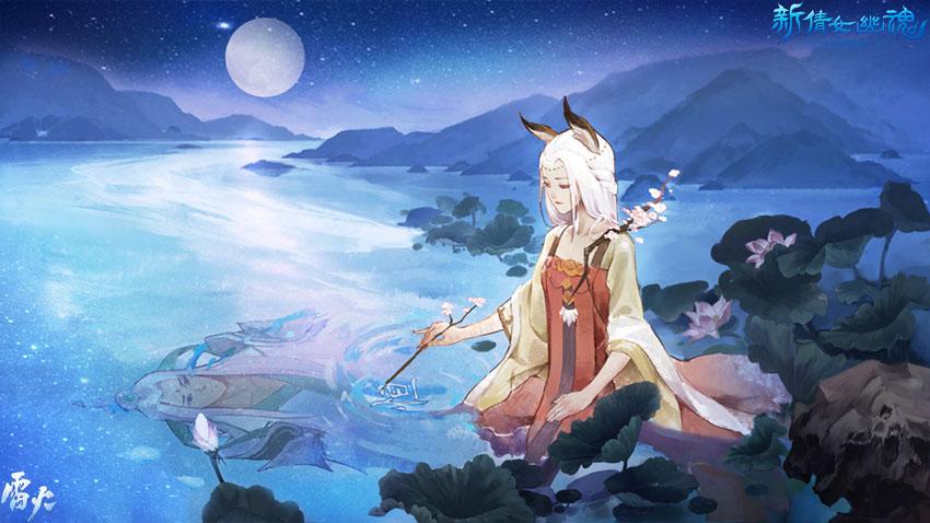 《新倩女幽魂》暑期资料片爆料04:全新狐族剧情