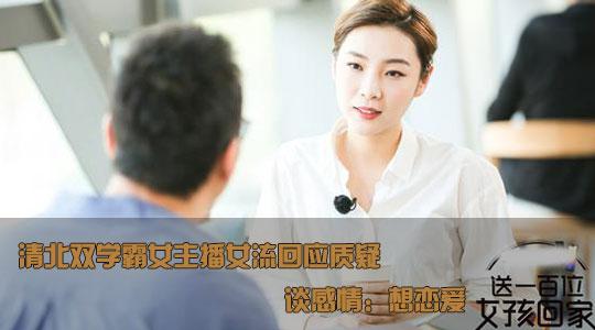 清北双学霸女主播女流回应质疑 谈感情:想恋爱