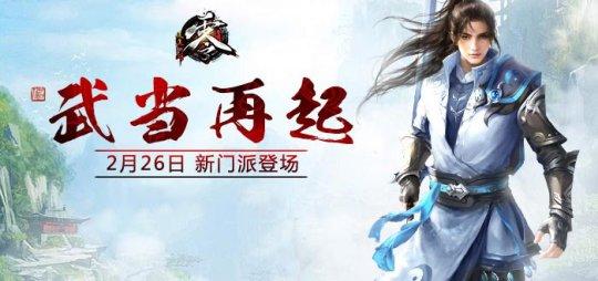 《逍遥江湖零》国庆中秋狂欢盛典开幕!