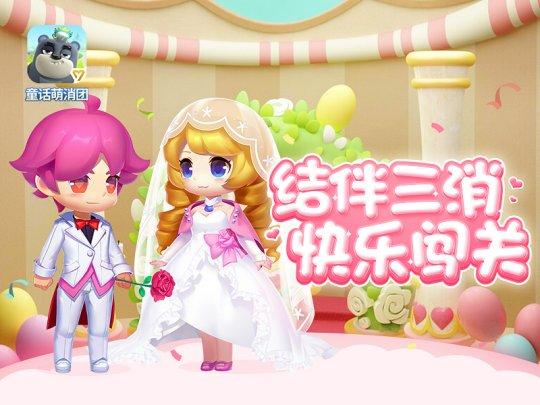 【图1:《童话萌消团》手游结婚玩法】.jpg