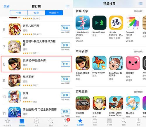 畅销榜前十 飞鱼科技《灵妖记》再获苹果商店推荐