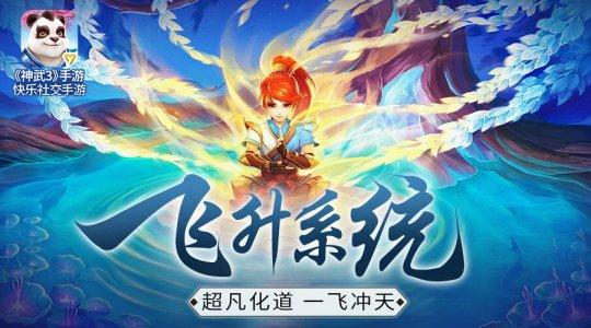 """【图04:《神武3》手游""""飞升系统""""】.jpg"""