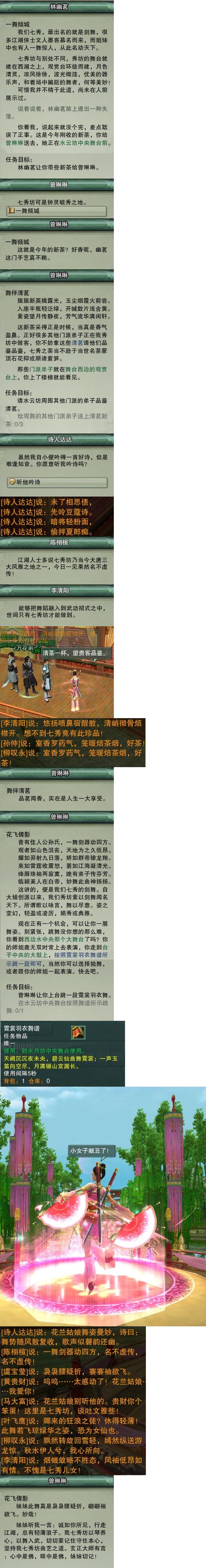 主线任务11 - 霓裳羽衣舞.jpg