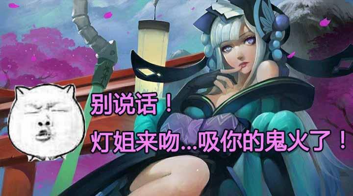 17173阴阳师斗技师第八期:鬼火控制流