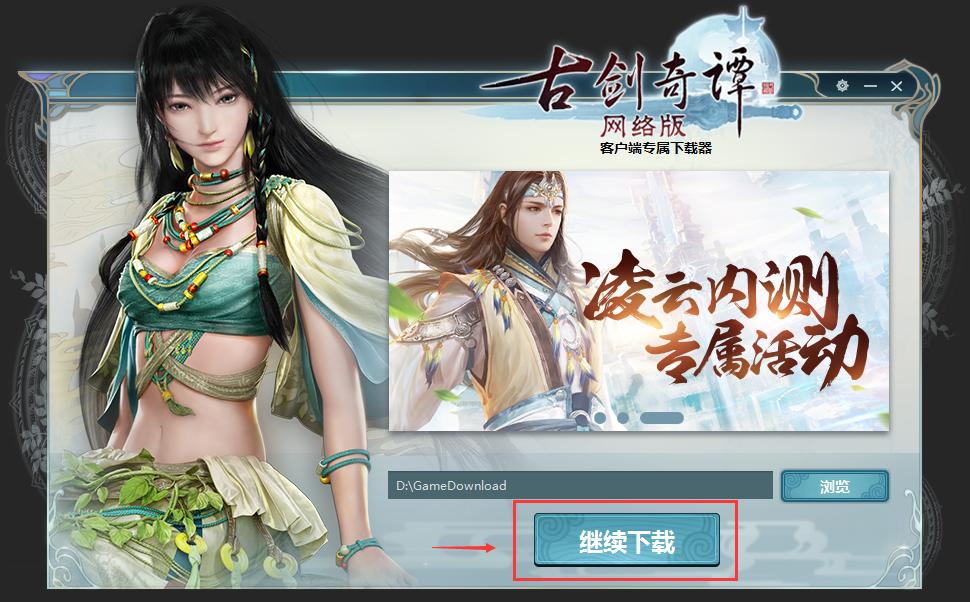 古剑奇谭网络版 游戏下载方法