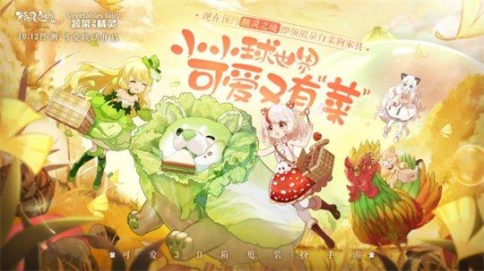 《精灵之境》终测开启 联动《蔬菜动物精灵》打造可爱旅程