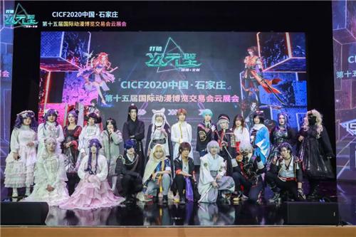 石家庄第十五届国际动漫博览交易会云展会闭幕