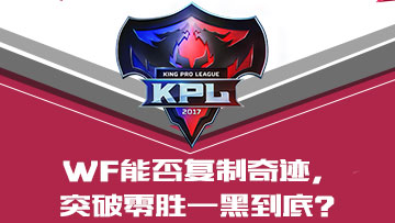 王者荣耀KPL每日话题:WF能否复制奇迹,突破零胜?